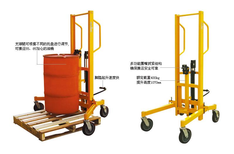 脚踏式油桶堆高车